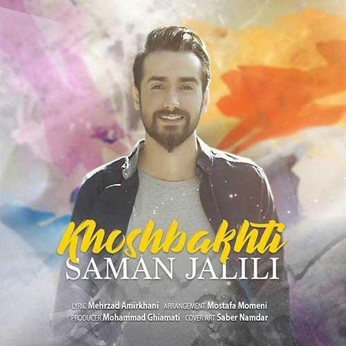 دانلود موزیک جدید سامان جلیلی خوشبختی