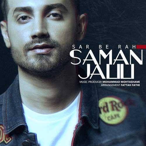 دانلود موزیک جدید سامان جلیلی سر به راه