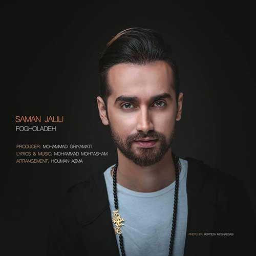 دانلود موزیک جدید سامان جلیلی فوق العاده