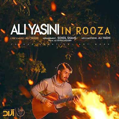 دانلود موزیک جدید علی یاسینی این روزا