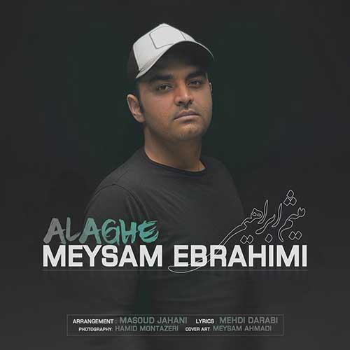 دانلود موزیک جدید میثم ابراهیمی علاقه
