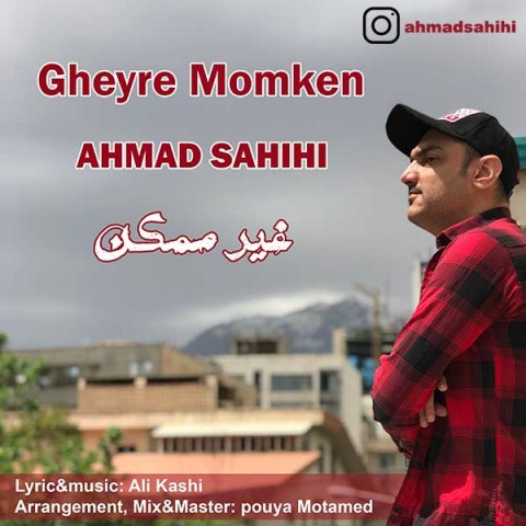 دانلود موزیک جدید احمد صحیحی غیر ممکن