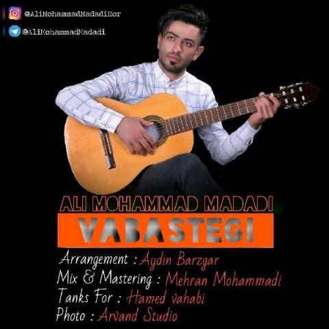 دانلود موزیک جدید علی محمد مددی وابستگی