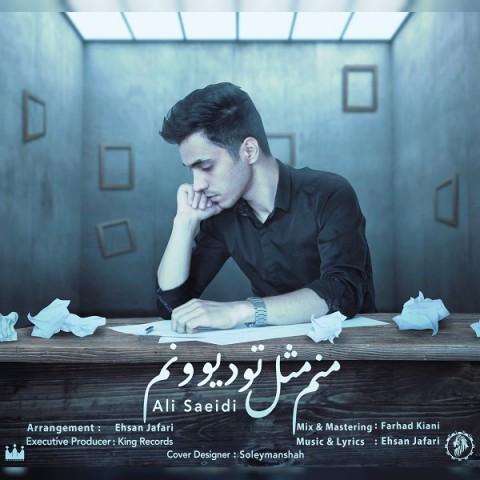 دانلود موزیک جدید علی سعیدی منم مثل تو دیوونم