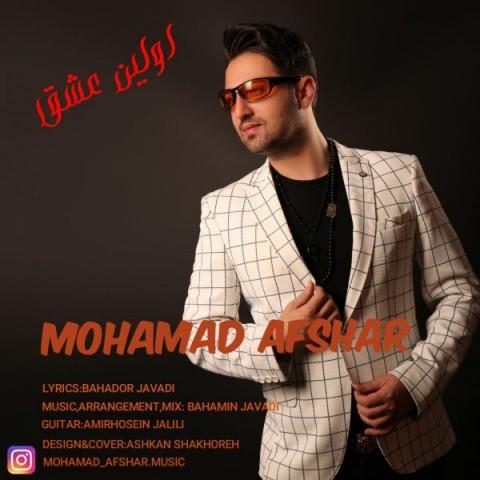 دانلود موزیک جدید محمد افشار اولین عشق