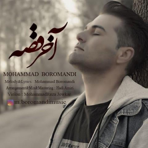 دانلود موزیک جدید محمد برومندی آخر قصه
