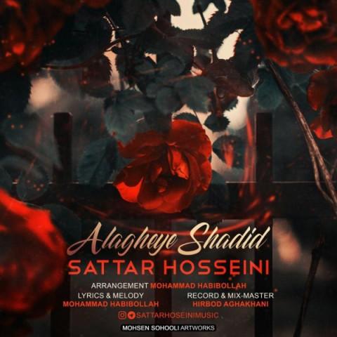 دانلود موزیک جدید ستار حسینی علاقه ی شدید