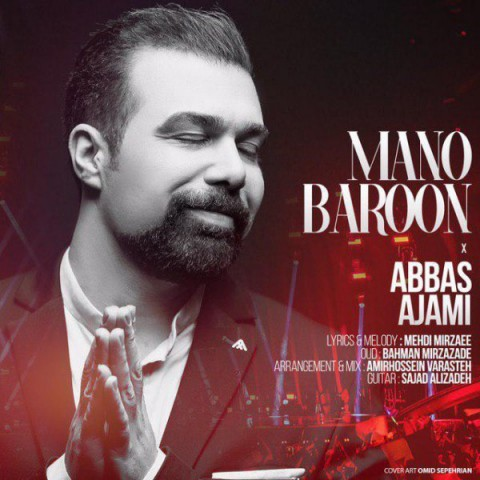 دانلود موزیک جدید عباس عجمی منو بارون