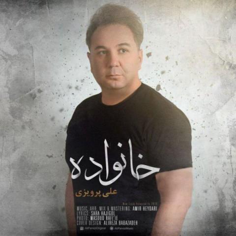 دانلود موزیک جدید علی پرویزی خانواده