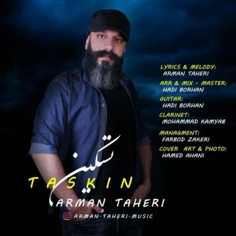 دانلود موزیک جدید آرمان طاهری تسکین