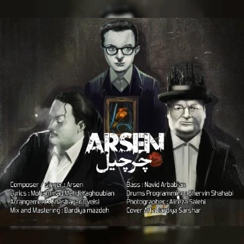 دانلود موزیک جدید آرسن چرچیل