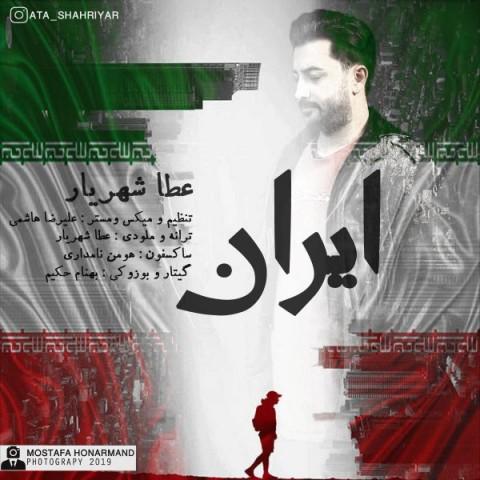 دانلود موزیک جدید عطا شهریار ایران