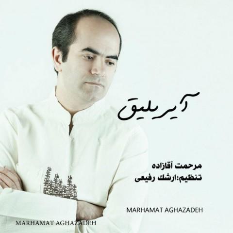 دانلود موزیک جدید مرحمت آقازاده آیریلیق