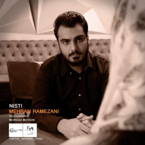دانلود موزیک جدید مهران رمضانی نیستی