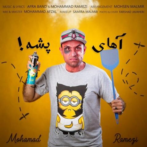 دانلود موزیک جدید محمد رامزی آهای پشه