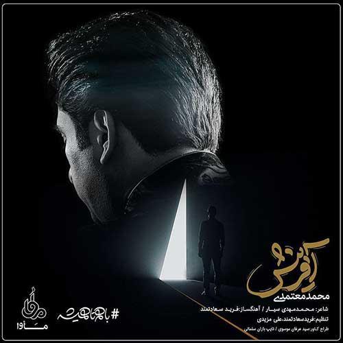 دانلود موزیک جدید محمد معتمدی آفرینش
