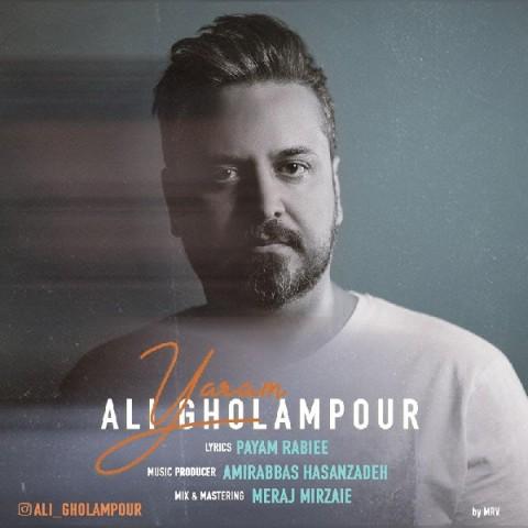 دانلود موزیک جدید علی غلامپور یارم