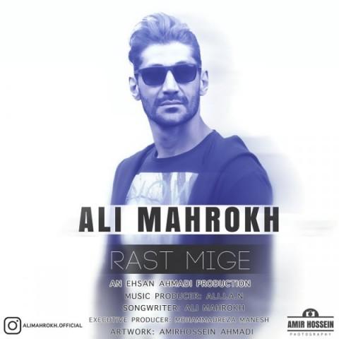دانلود موزیک جدید علی ماهرخ راست میگه