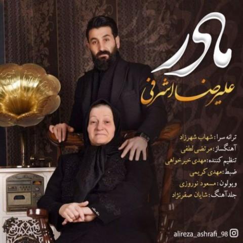 دانلود موزیک جدید علیرضا اشرفی مادر