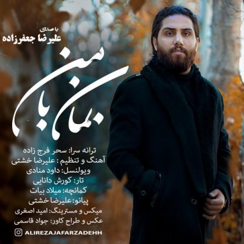 دانلود موزیک جدید علیرضا جعفر زاده بمان با من