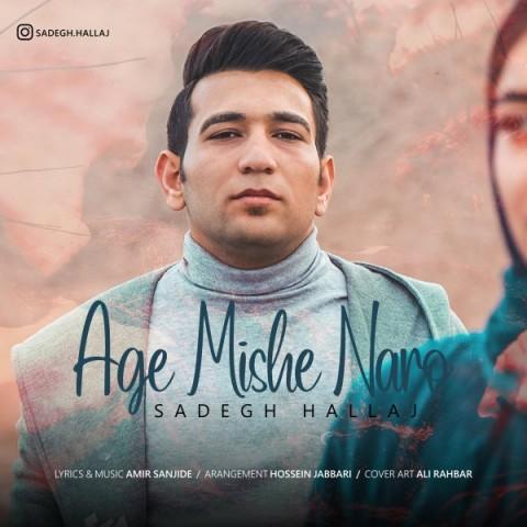 دانلود موزیک جدید صادق حلاج اگه میشه نرو