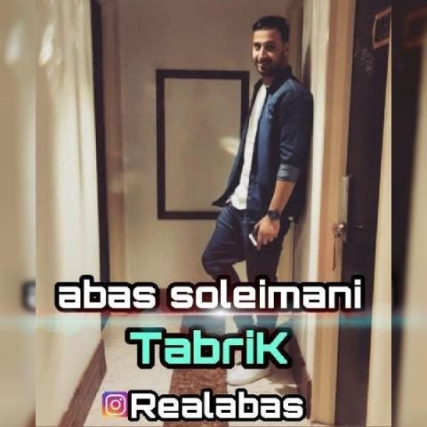 دانلود موزیک جدید عباس سلیمانی تبریک