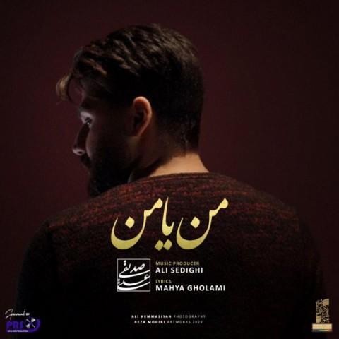 دانلود موزیک جدید علی صدیقی من یا من