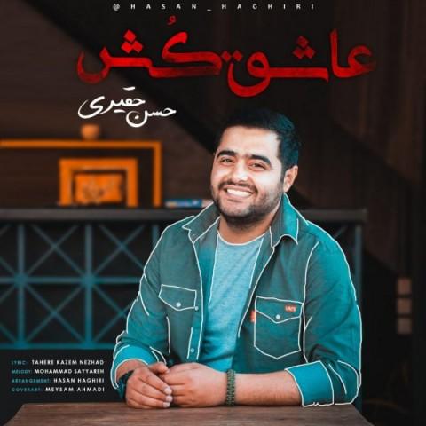 دانلود موزیک جدید حسن حقیری عاشق کش