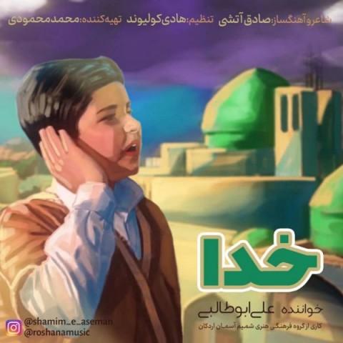 دانلود موزیک جدید علی ابوطالبی خدا