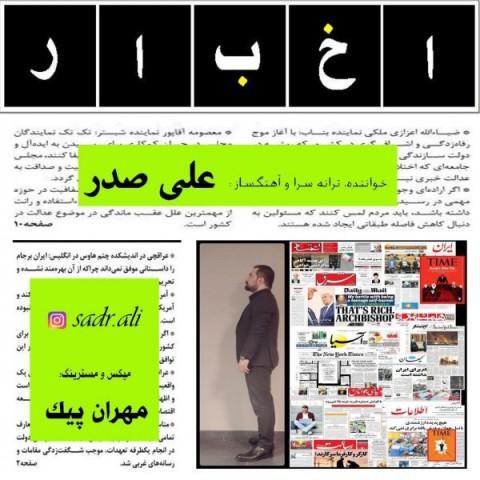 دانلود موزیک جدید علی صدر اخبار