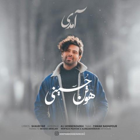 دانلود موزیک جدید هوتن حسینی آمدی