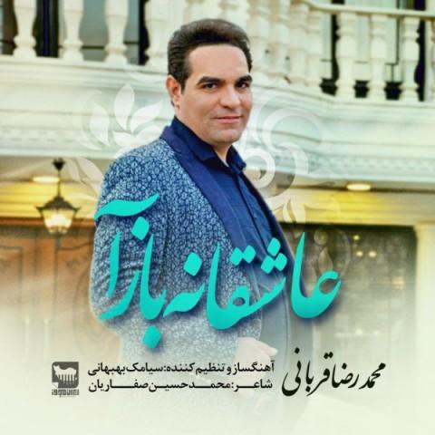 دانلود موزیک جدید محمدرضا قربانی عاشقانه باز آ