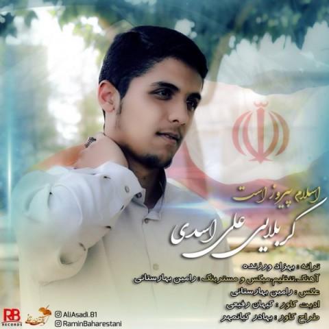 دانلود موزیک جدید علی اسدی اسلام پیروز است
