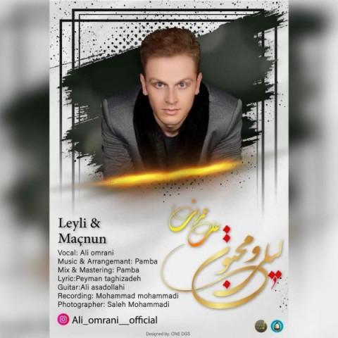 دانلود موزیک جدید علی عمرانی لیلی و مجنون