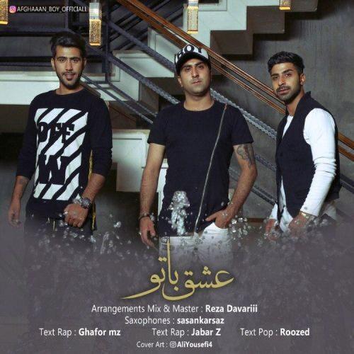 دانلود موزیک جدید افغان بوی عشق با تو
