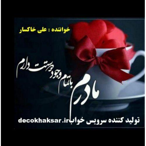 دانلود موزیک جدید علی خاکسار مادر