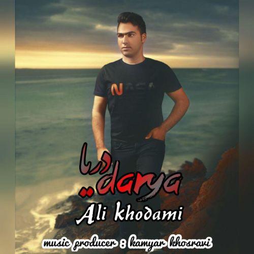 دانلود موزیک جدید علی خدامی دریا