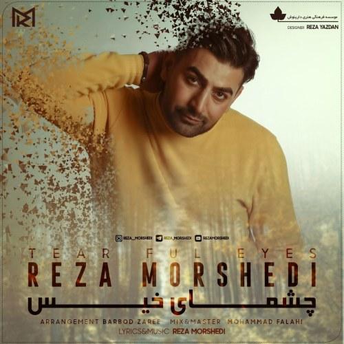 دانلود موزیک جدید رضا مرشدی چشمای خیس