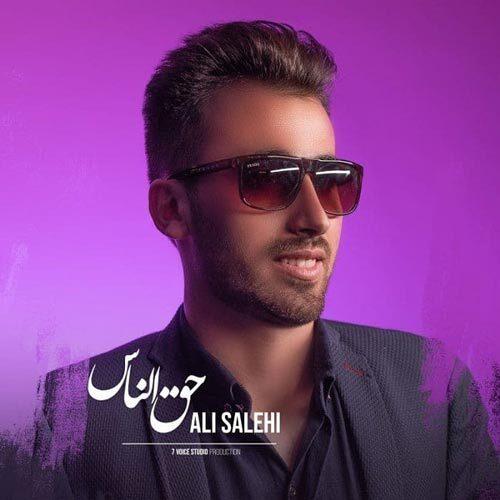 دانلود موزیک جدید علی صالحی حق الناس
