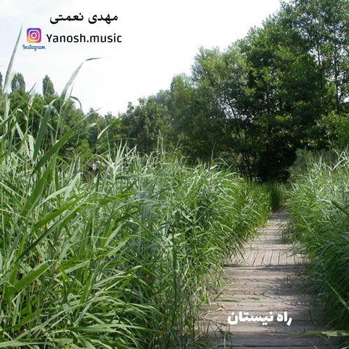 دانلود موزیک جدید مهدی نعمتی راه نیستان