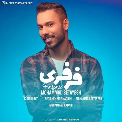 دانلود موزیک جدید محمد ستایش فرفری