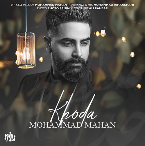 دانلود موزیک جدید محمد ماهان خدا