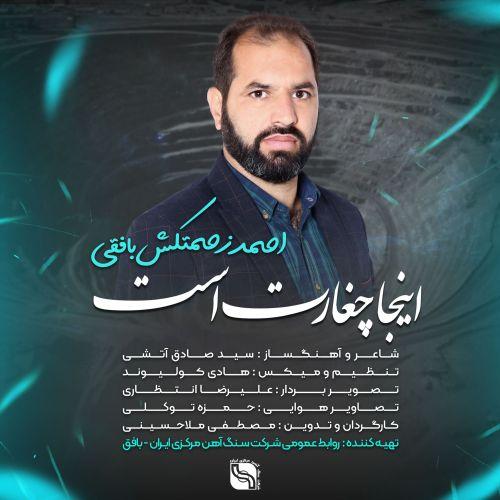 دانلود موزیک جدید احمد زحمتکش بافقی اینجا چغارت است