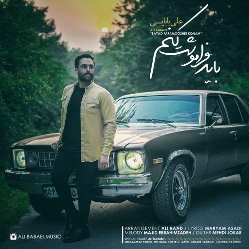 دانلود موزیک جدید علی بابایی باید فراموشت کنم