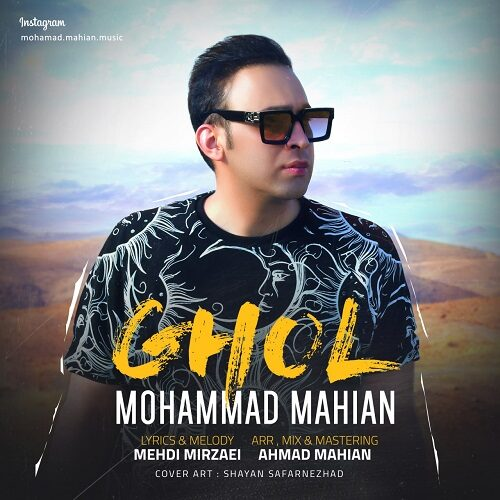 دانلود موزیک جدید محمد ماهیان قول