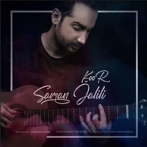 دانلود موزیک جدید سامان جلیلی کور