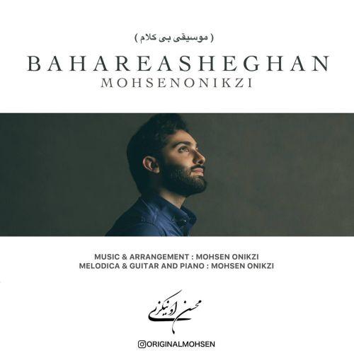 دانلود موزیک جدید محسن اونیکزی بهار عاشقان ( بیکلام)