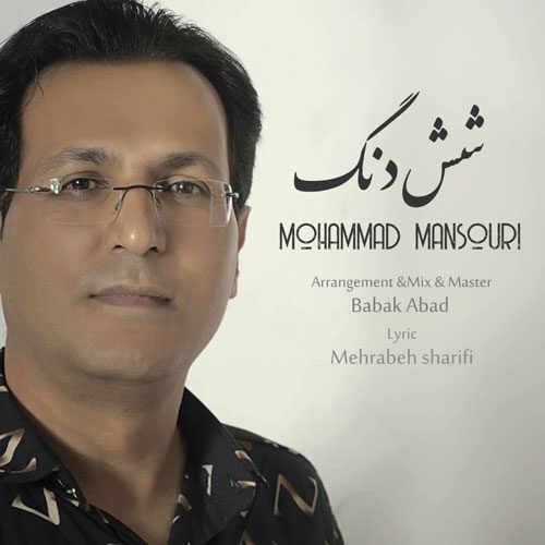 دانلود موزیک جدید محمد منصوری شش دنگ